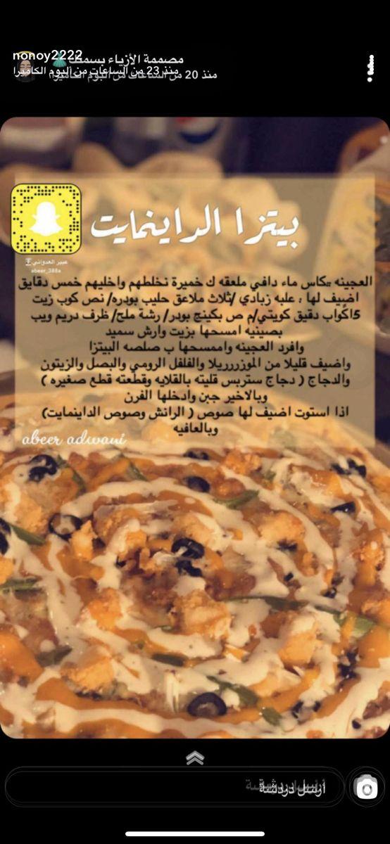 Pin By Hebdbjd On طبخ1 Health Facts Food Arabic Food Food