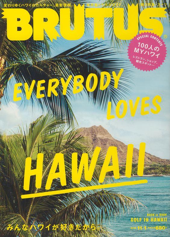 #Hawaii #Brutus #雑誌
