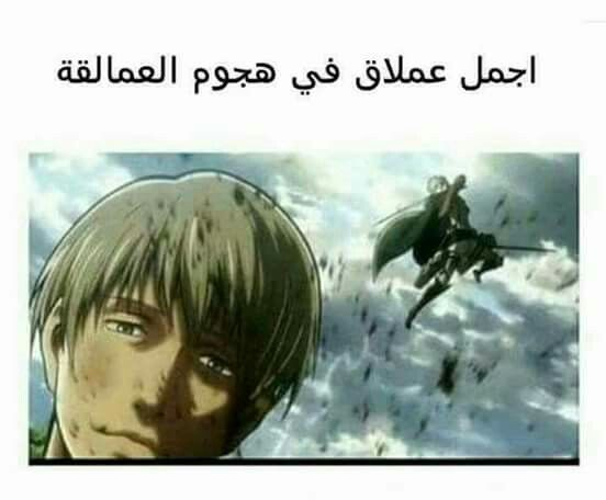 Pin By Noor On صور مضحكة Otaku Funny Anime Jokes Attack On Titan Anime