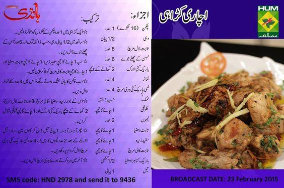 Achari Karahi Recipe Urdu Masala Tv 960x639 Pixels