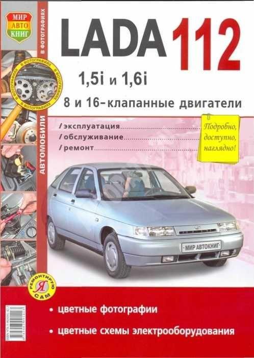 Ваз 21104 инструкция по эксплуатации