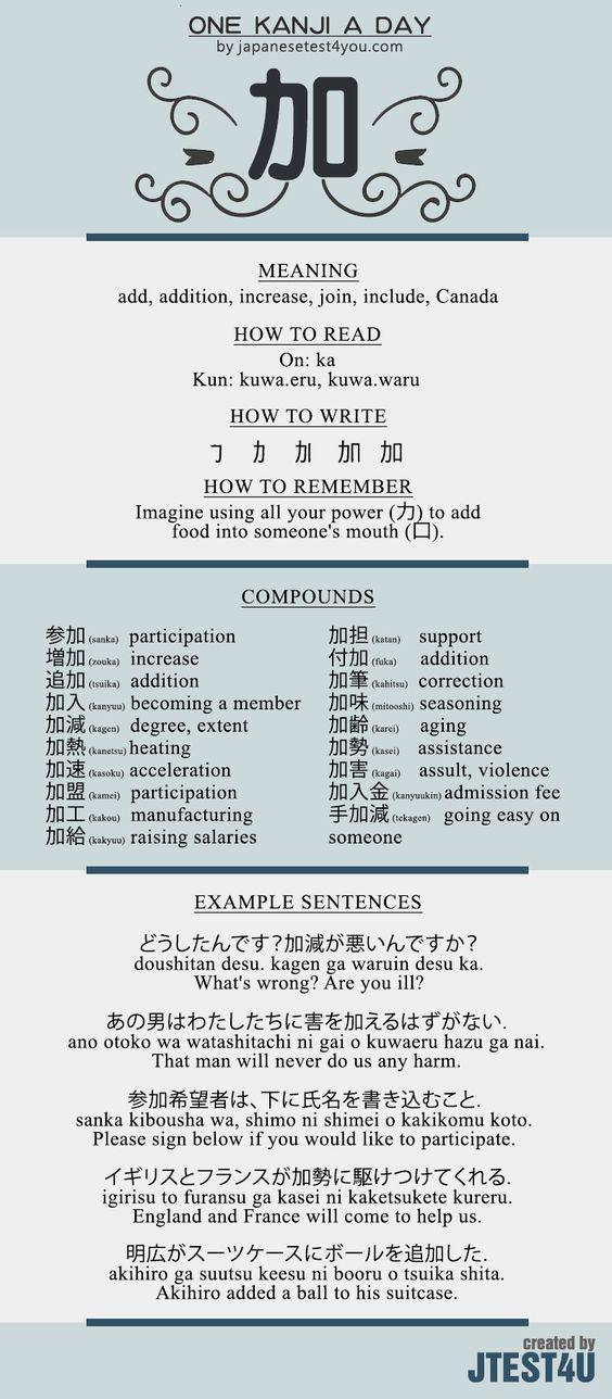 Learn one Kanji a day with infographic - 加 (ka): http://japanesetest4you.com/learn-one-kanji-a-day-with-infographic-%e5%8a%a0-ka/