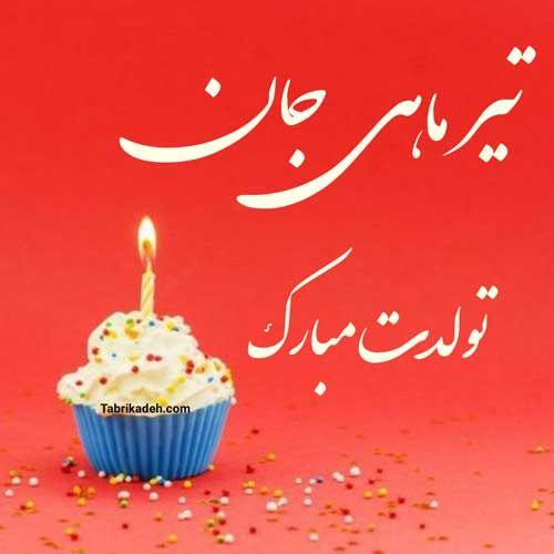 متن تبریک تولد به تیر ماهی ها In 2021 Birthday Candles Candles Birthday