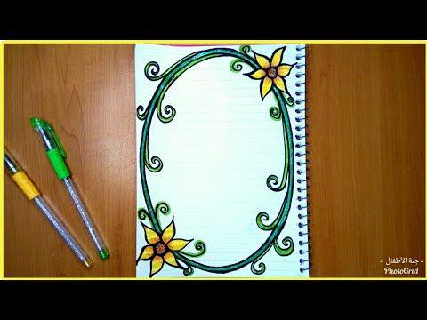 تزيين الدفاتر المدرسية من الداخل للبنات سهل خطوة بخطوة تسطير الكراسة بشكل وردة صفراء تزيين دفاتر Youtube Decorative Borders Drawings Borders