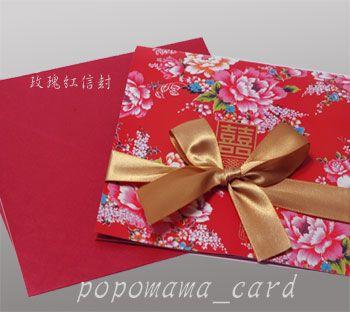 68M07-富貴的喜     編號:68M07  特價:35 元  類別:紅色婚卡  尺寸:W15.5×H15.5cm  樣式:上開式喜帖含內頁與緞帶。  封面–彩色的復古富貴花圖案,象徵著富貴祝福,採用高級的硬卡紙質。  內頁–米黃色的晶亮內頁高級紙質,文字燙紅金處理。  信封–附高級玫瑰紅色信封,文字燙金處理。  貼紙–金色。  緞帶–高貴金色、紅色可選擇。  蝴蝶結會幫忙綁好,但工作天數會多3-5天不等。(不接受急件)