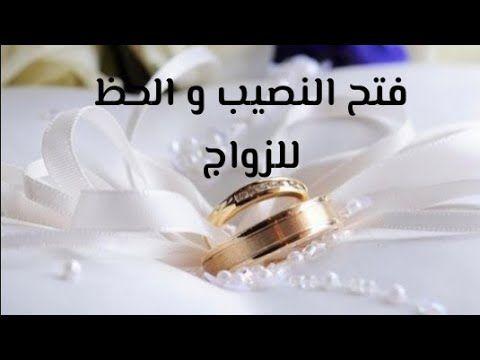 اقوى فائدتين لفتح حظوظ الزواج للبنات و فك العقد بإذن الله باليقين تنال المقاصد قطر الندى Youtube Islam Facts Back Hair Shaver Eid Mubarak Greetings