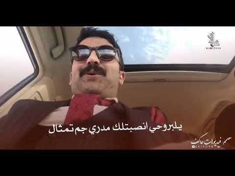 حجيك ينوكل جا طبخ اديك شلون الشاعر حسين الزهيري 2020 Youtube In 2020 Mens Sunglasses Men Sunglasses