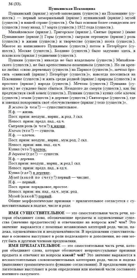 Решебник по русскому языку 4 класс 2018 год 1 часть грабчикова максимук