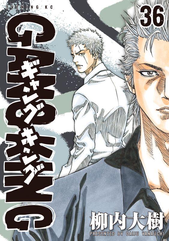Manga Gang King Kết Thúc Ở Tập Thứ 37