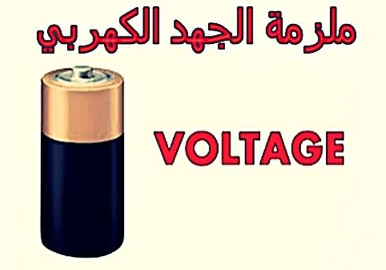 ملزمة الجهد الكهربي Pdf Condiments Electricity Thermos