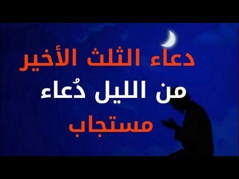 دعاء الثلث الأخير من الليل دعاء قيام الليل دعاء مستجاب في نفس الساعة Youtube Youtube Prayers Music
