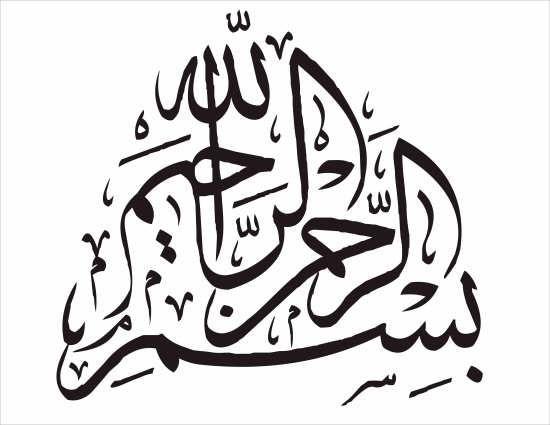 ۷۵ طرح بسم الله الرحمن الرحیم برای مقاله پایان نامه ورد و پاورپوینت