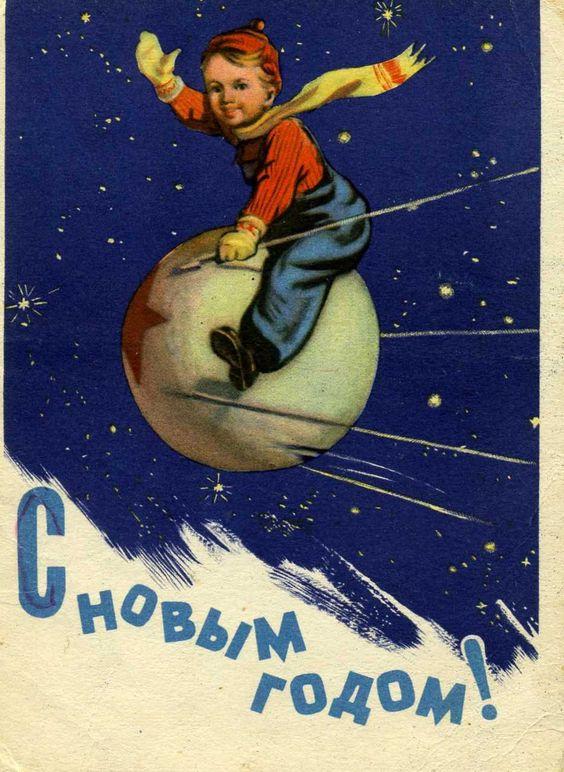 vintage russian postcard: