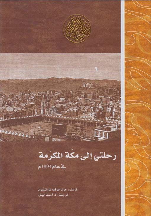 الجغرافيا دراسات و أبحاث جغرافية رحلتي إلى مكة المكرمة جول جرفيه كورتملون Geography Places To Visit Blog Posts