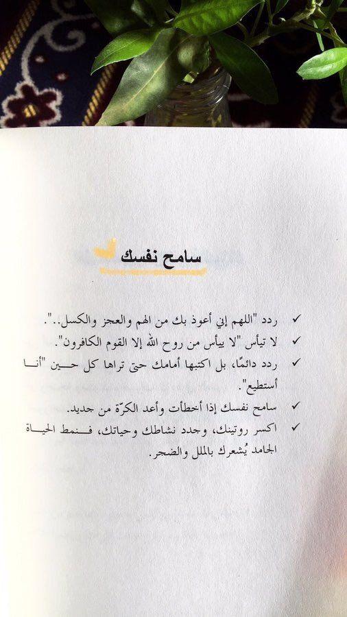 سامح نفسك Islamic Inspirational Quotes Cool Words Snapchat Quotes