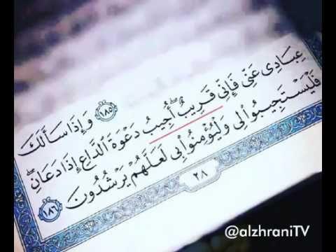 و إذا سـألك عبادي عني فإني قريب عبد العزيز الزهراني Youtube Quran Math
