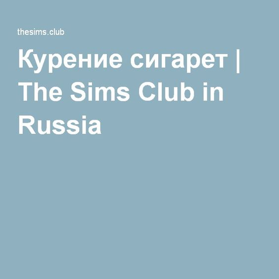 Курение сигарет | The Sims Club in Russia