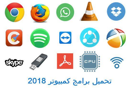 تحميل برامج كمبيوتر 2021 مجانا برابط مباشر اخر اصدار Computer Programming Windows Software Computer