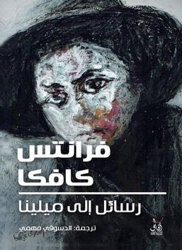 رسائل الى ميلينا المؤل ف فرانتس كافكا Arabic Books Book Challenge My Books