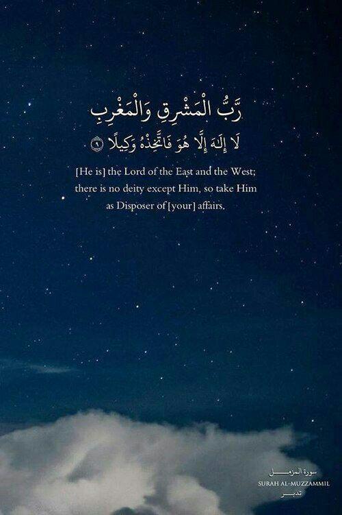 از آسمان آرامش و عظمتش از خورشيد مهربانی اش از دنيا خوبی هایش و از خدا لطف بي كرانش نصيب لحظه ها Quran Quotes Islamic Inspirational Quotes Quran Quotes Love
