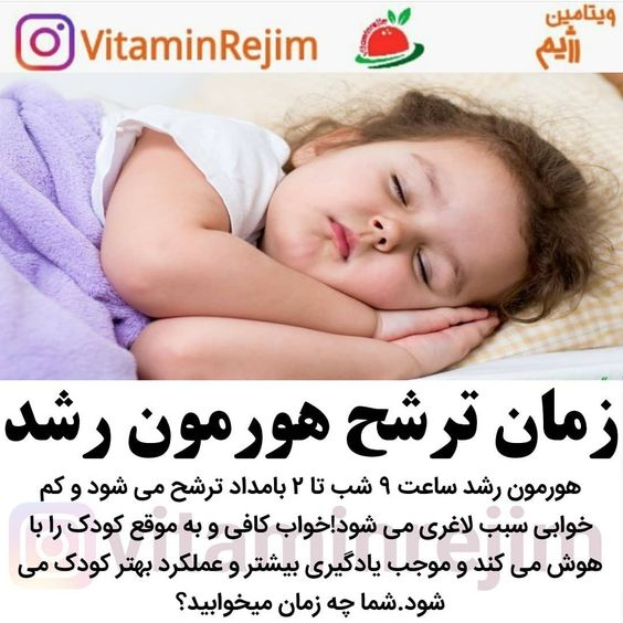 """ویتامین رژیم on Instagram: """"@vitaminrejim @vitaminrejim  @vitaminrejim #هورمون#هورمون_رشد#خواب#بیخوابی#لاغری#هوش#یادگیری#کودک"""""""