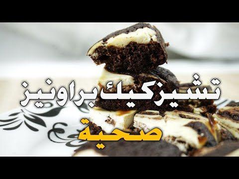 تشيزكيك براونيز صحي ولذيذ Youtube Desserts Food Brownie