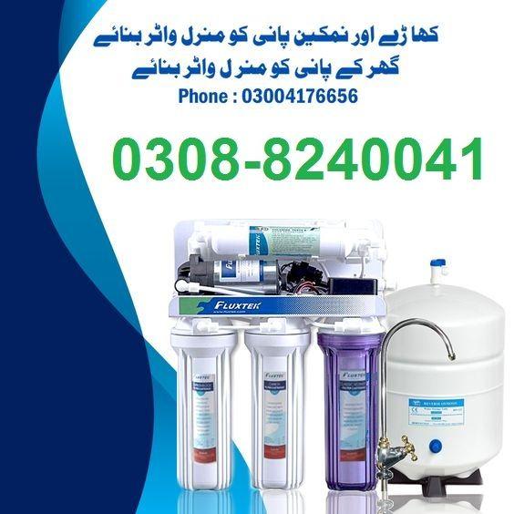 Ro Plant Pakistan Penta Pure 0300 8240041 Ro Plant Plants Pure Products
