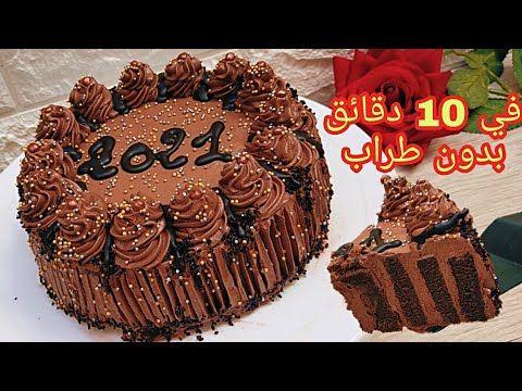 ندمت لي كنت نحضرها بالطريقة العادية كيك 2021 في 10 دقائق بدون طراب كهربائي ولا قالب الكيك ناجح Youtube In 2021 Desserts Birthday Cake Birthday