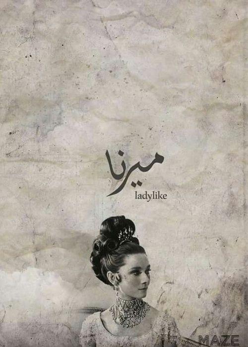 Mego ميرنا اسماء بنات اسامي رمزيات تصاميم روعه كشخه رمزيات تصاميم روعه عرب اسامينا شباب عربي خطوط Egyptian Art Female Sketch Baby Names