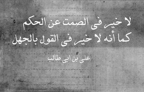 a41c15b14bedf664f9ccc3dd0c3d23ec صور حكم واقوال الامام علي(ع)   حكم مصوره للامام علي (ع)   من اروع اقوال الإمام علي ع