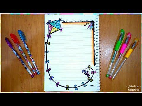 تزيين الدفاتر المدرسية من الداخل للبنات سهل خطوة بخطوة تسطير الكراسة بشكل طيارة ورق تزيين د Floral Border Design Colorful Borders Design Page Borders Design