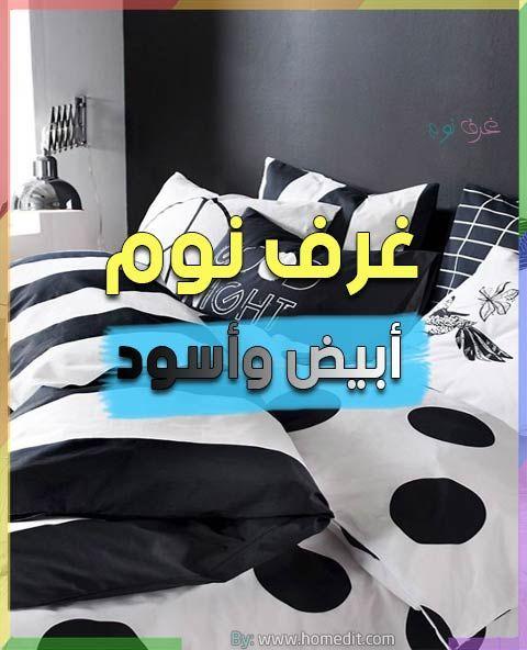 غرف نوم ابيض واسود Bedroom Black White And Black Adidas Logo