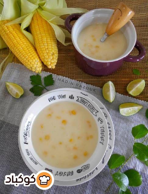 شوربة الذرة بالصور من Nadin Razouk Recipe Food Chowder Vegetables