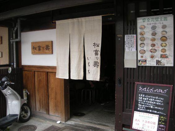 町屋の風情が溢れる、「松富や壽いちえ」。京都のおばんざいがバイキング形式で頂けます。
