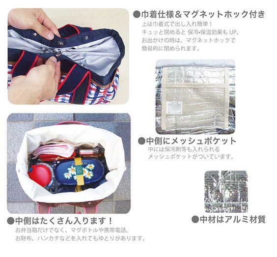 ランチバッグ,ランチバック,保冷バッグ,お弁当バッグ,保冷保温,