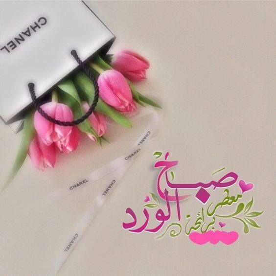 رب ي مع هذآ الصبا ح Good Morning Greetings Good Morning Flowers Good Morning Arabic