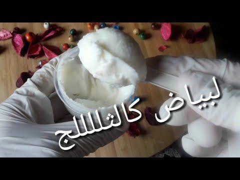 خلطة بياض الثلج للوجه ضعيها دقاءق على بشرتك وشوفي البياض النضارة والنعومة من اووول مرة Youtube Desserts Icing Food