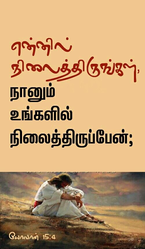 Pin By Tamil Mani On Tamil Bible Verse Wallpapers Bible Words