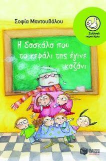 Παιδική Λογοτεχνία: Η δασκάλα που το κεφάλι της έγινε καζάνι: