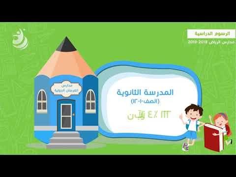 الرسوم الدراسية لمدارس الرياض Tuition High School Riyadh