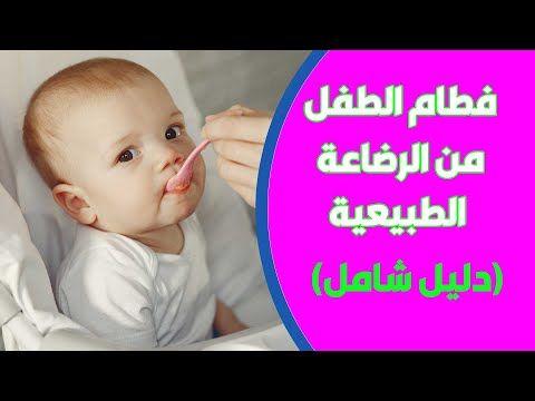 فطام الطفل عن الرضاعة الطبيعية دليل شامل عن الفطام من الثدي نهائيا وبكل سهولة Youtube Parenting Hacks Parenting Children