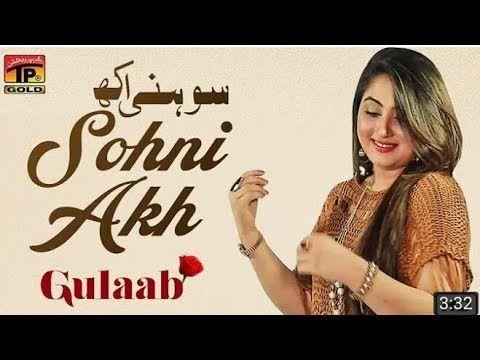 Sohni Akh Wala Dhola | Gulaab Song | Latest Saraiki