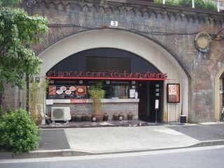 杜蘭香 - 2-9 Kanda Awajichō, Chiyoda-ku, Tōkyō / 東京都千代田区神田淡路町2-9 JR高架下3
