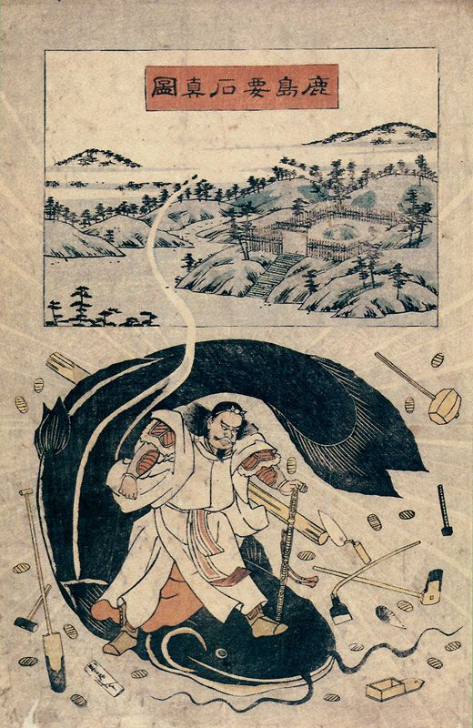 The god of the Kashima Shrine holds the catfish in check with his sword, Namazu-e, 1855. Shown above is the shrine with the great rock which was also supposed to hold the catfish down.