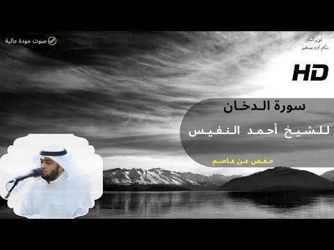 Ahmad Al Nufais Ad Dukhan الشيخ أحمد النفيس سورة الدخان Youtube Movie Posters Poster Movies
