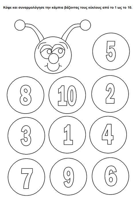 Pin De Gloria Alvarez Em Matematicas Atividade Alfabeto Educacao