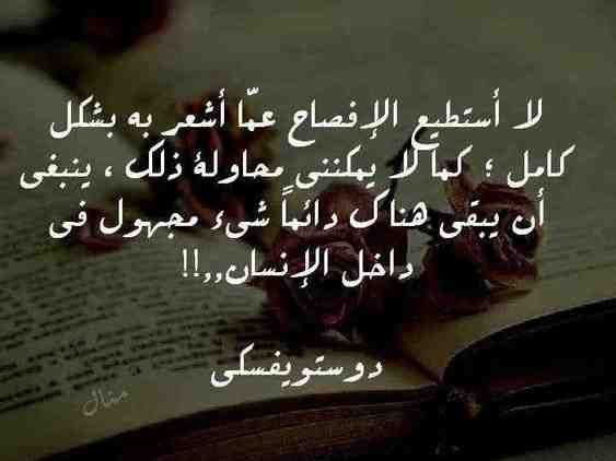 خلفيات رمزيات حكم أقوال فيسبوك لا أستطيع الإفصاح عن كل ما أشعر به دوستويفسكي Quotes For Book Lovers Funny Arabic Quotes Book Lovers