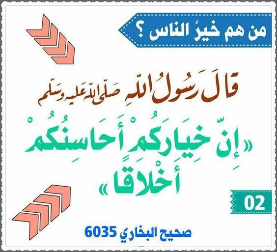 Pin By Semsem Batat On حديث نبوى In 2020 Hadith Words Quran