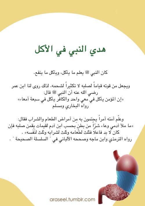 2 4 كيف كان أكل حبيبنا ﷺ Pdf Https Bit Ly 2uy3nbcفريق Islamic Information Hadith Hair Braid Videos