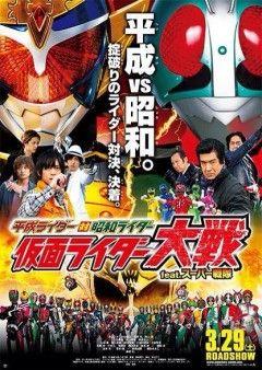 Phim Heisei Rider VS Showa Rider 2016